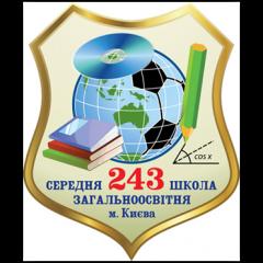 ЗЗСО 243